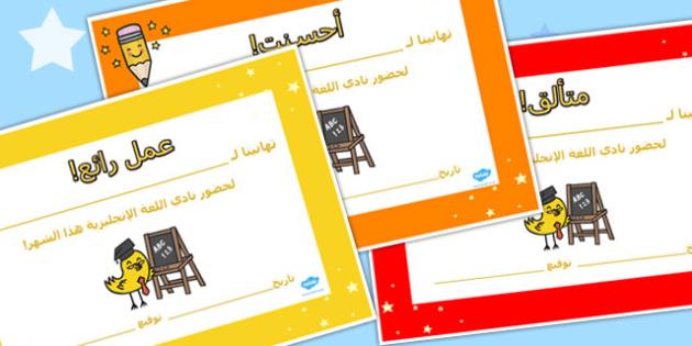 شهادة نادي اللغة الإنجليزية كلغة أجنبية - شهادة تشجيع