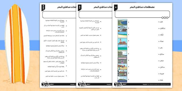 أوراق نشاط متمايزة عن مصطلحات شاطئ البحر, worksheet