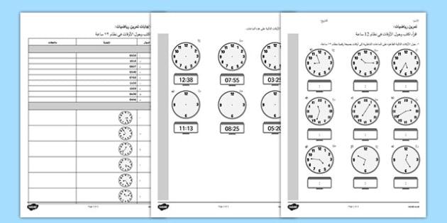 اختبار تجريبي عن كتابة وتحويل الزمن - تناظري، رقمي، الوقت - arabic, Key Stage 2, KS2, Reasoning, Test, Practice, Measurement, Time