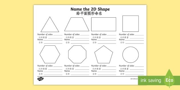 ks1 name the 2d shape worksheet worksheet english mandarin chinese name. Black Bedroom Furniture Sets. Home Design Ideas