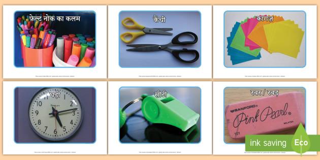 स्कूल के वस्तुओं - स्कूल के वस्तुओं कि चित्रों का पैक - स्