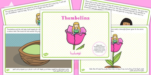 Thumbelina Story Arabic Translation - arabic, thumbelina, story