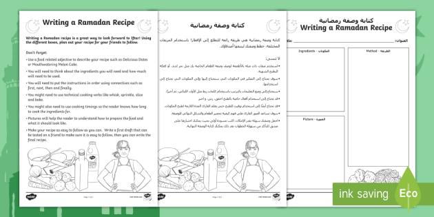 Ramadan Recipe Writing Worksheets Worksheets - Arabic