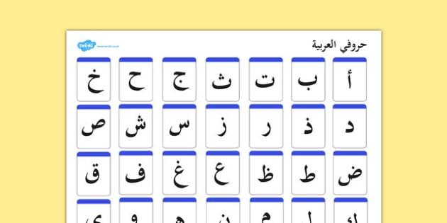 بساط الحروف العربية - الحروف العربية، arabic alphabet، الحروف