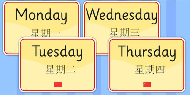 Days of the Week Signs EAL Chinese Version - language, display