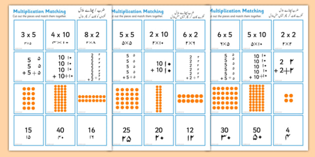 2, 5 and 10 Times Table Multiplication Matching Puzzle Urdu Translation - urdu, multiplication, matching, puzzle