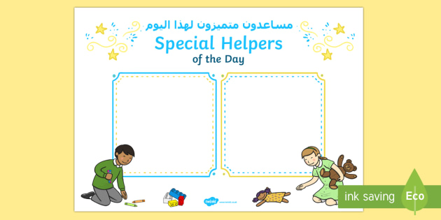 Special Helpers of the Day Poster Arabic/English - Special Helpers of the Day Poster - special helpers, day, poster, display,Arabic-translation