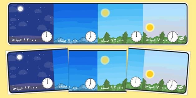لوحة عرض الليل والنهار- بانر، عرض، وسائل تعليمية، موارد المعلم