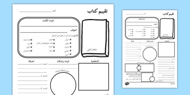 تقييم ومراجعة كتاب - مراجعة كتاب، قراءة، موارد، وسائل، عربي