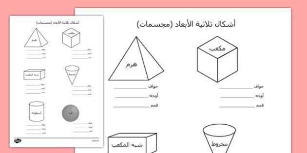 أوراق نشاط خواص الشكل الثلاثي (المجسم) - المجسمات، وسائل تعلم