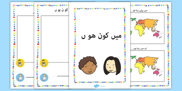 All About Me Booklet Urdu - urdu, information, workbook, ourselves, book