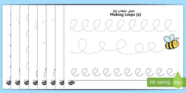 Pencil Control Activity Sheets Arabic Translation-Arabic-translation