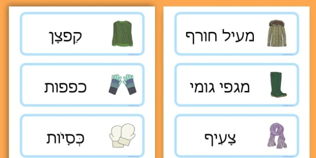 Winter Clothes Word Cards - winter clothes, word cards, winter, clothes - Hebrew