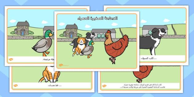 قصة الدجاجة الصغيرة الحمراء  عربي