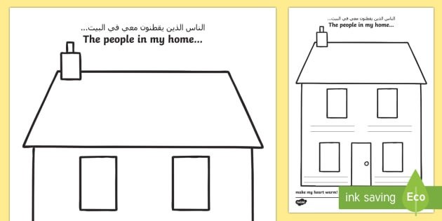 The People In My Home Worksheet / Worksheet Arabic/English