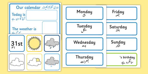 Weather Calendar Urdu Translation - urdu, Weather calendar, Weather chart, weather, calendar, months, days, weather display, date display, rain, sun, snow, fog, cloud