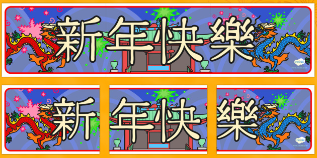Happy New Year in Chinese Characters Display Banner - new year