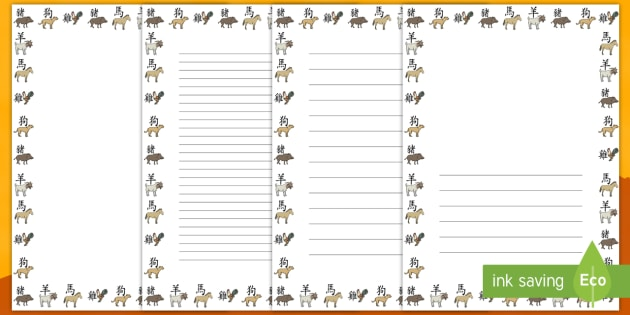 chinese new year animal symbol page border pack chinese new year page borders