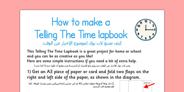 Telling The Time Lapbook Instructions Arabic Translation - arabic, lapbooks, instructions