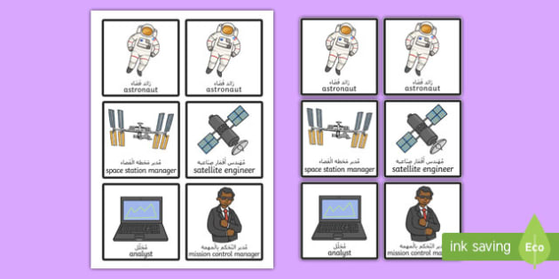 Space Station Role Play Badges Arabic/English