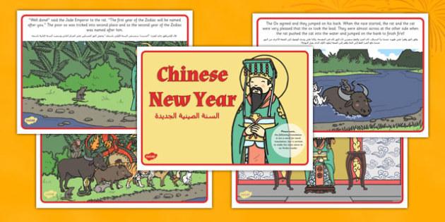 Chinese New Year Story Arabic Translation - arabic, chinese new year, story, chinese new year story