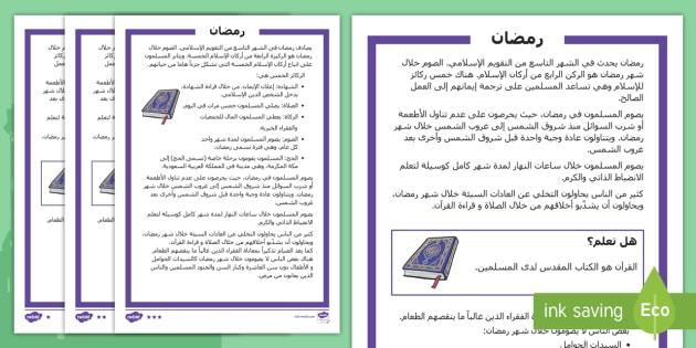 Ramadan Differentiated Fact File Arabic/English