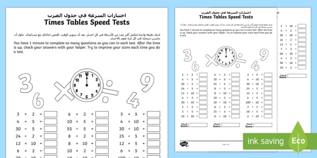 Year 2 Maths Times Tables Speed Tests Homework Worksheet / Activity Sheets  Arabic/English