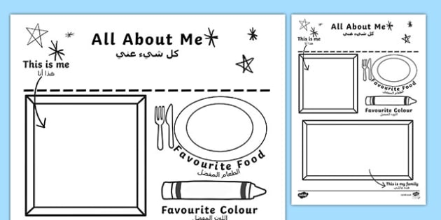 All About Me Colouring and Drawing Worksheet Arabic – All About Me Worksheet