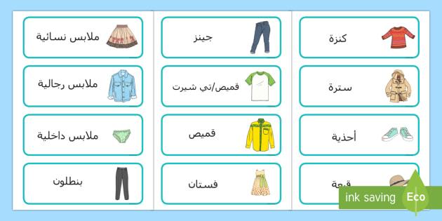الدائمة حجز تقديم اسماء ملابس الصيف Cmaptv Org