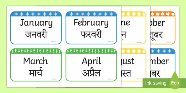 Months of the Year Flashcards English/Hindi - Months of the