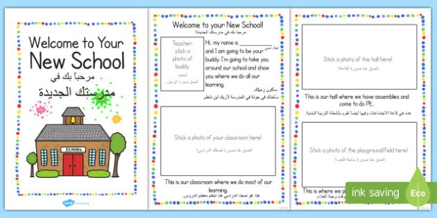 كتيب مرحباً بك في مدرستك الجديد إنجليزي عربي