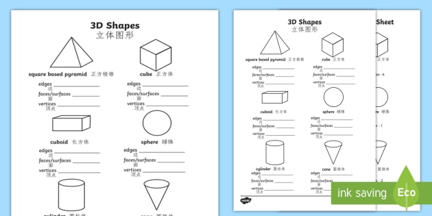 3D Shape Properties Worksheet / Worksheet English/Mandarin Chinese - 3D  Shape
