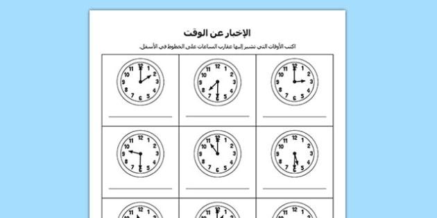 O'clock and Half Past Times Worksheet / Activity Sheet Arabic - arabic, o'clock, half past, times, activity, worksheet
