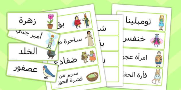 بطاقات كلمات قصة ثومبلينا - ثومبلينا، بطاقات كلمات