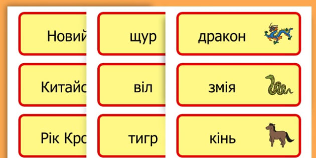 Chinese New Year Topic Word Cards - chinese new year, word cards - Ukrainian