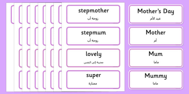 Mother's Day Word Cards Arabic Translation - arabic, Mother's day, cards, word card, flashcards, Mother's day activity, Mother's day resource
