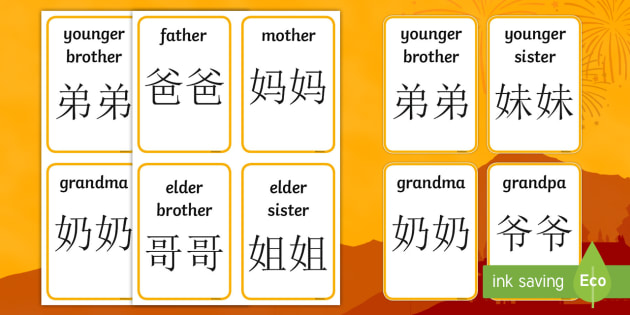 family member words in mandarin chinese flashcards chinese new year mandarin china