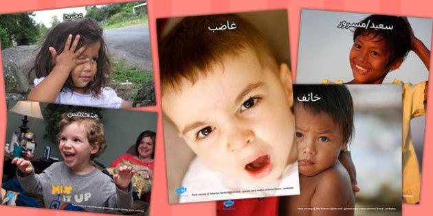 صور عرض عن مشاعرنا - موارد تعليمية، وسائل تعليمية