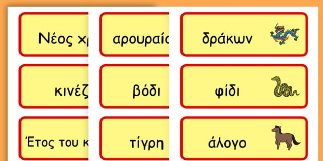 Chinese New Year Topic Word Cards - chinese new year, word cards - Greek