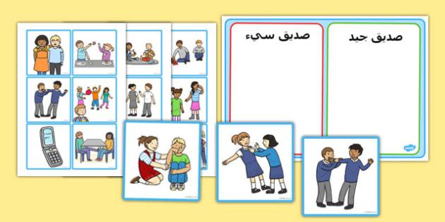بطاقات نقاش عن الصديق الجيد والصديق السيء - الصديق الجيد، وسائل