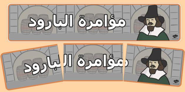 لوحة عرض مؤامرة البارود - بانر، مؤامرة البارود، عربي