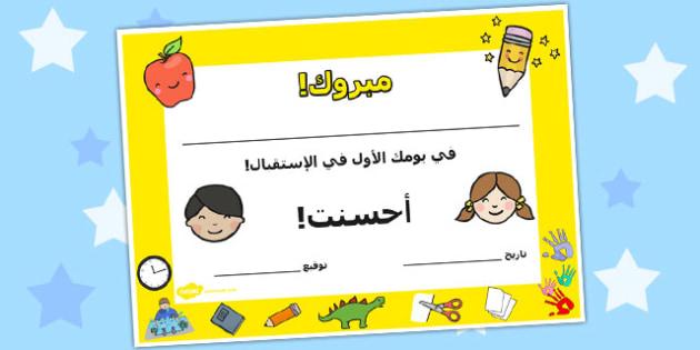 شهادات عن أول يوم في الاستقبال - شهادات تشجيع