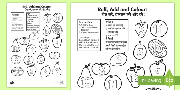 Fruit Roll and Colour Dice Addition Worksheet / Activity Sheet