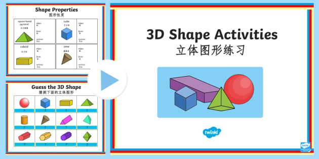 3D Shapes PowerPoint Activity Pack - English/Mandarin