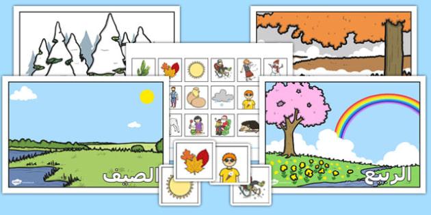 نشاط قص ولصف عن الفصول الربعة - الفصور الأربعة، موارد تعليمية