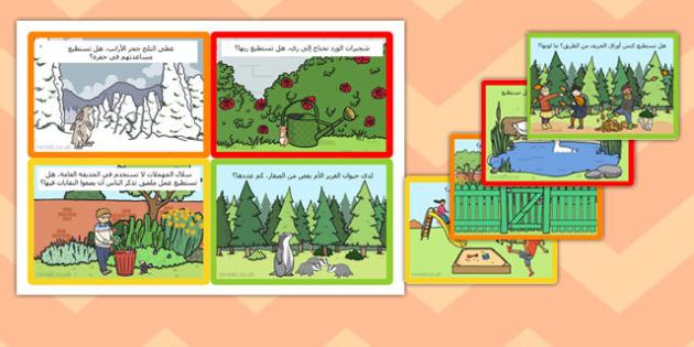 بطاقات تحدي لعب دور بيرسي حارس الحديقة
