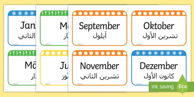 Deutsch Arabische Monatsnamen Wort- und Bildkarten - Deutsch
