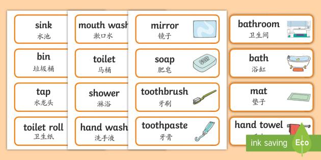 * NEW * Bathroom Vocabulary Cards - English/Mandarin ...