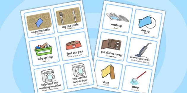 SEN Communication Cards Household Chores Arabic Translation - arabic