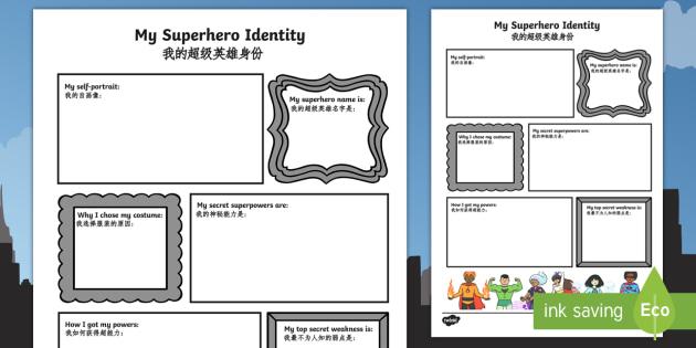 Superhero Transition Writing Frame Mandarin Chinese Translation - mandarin chinese, superheroes, writing aid